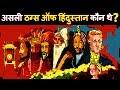 "The Real Story Of ""Thugs Of Hindustan' | असली ""ठग्स ऑफ हिन्दोस्तान"" कौन थे?"
