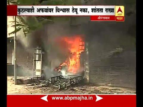 Aurangabad : Police security tightened after Violence at Motikaranja : LIVE @9AM