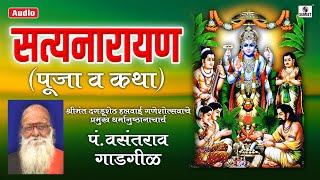 Satyanarayan Katha Pooja - Pandit Vasantrao Gadgil - Sumeet Music