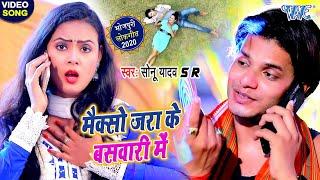 #VIDEO - मैक्सो जरा के बसवारी में I #Sonu Yadav SR I Maxo Jara Ke Baswari Me I 2020 Bhojpuri Song