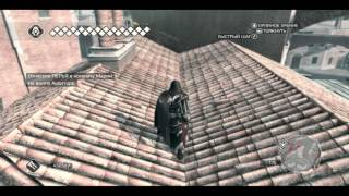 assassin's Creed II серия 47 - Новый район Венеции