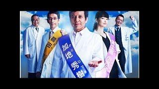 米倉涼子も特別出演!勝村政信主演の『ドクターX』スピンオフ最新作が地...