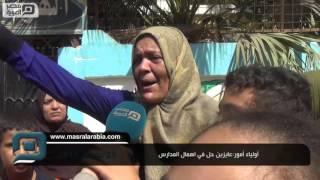 مصر العربية | أولياء أمور:عايزين حل في اهمال المدارس