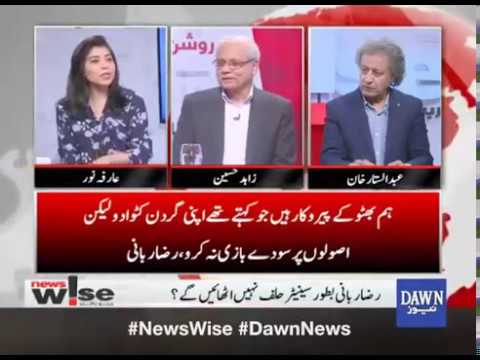Newswise - 09 March, 2018 - Dawn News