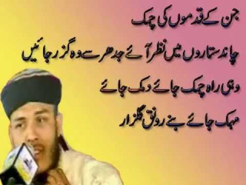 Hafiz Abu Bakar Ishq ke Rang with Lyrics.flv