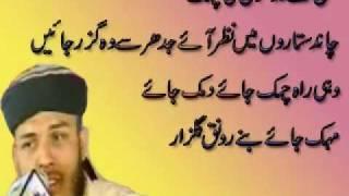 Hafiz Abu Bakar Ishq ke Rang with Lyrics.flv