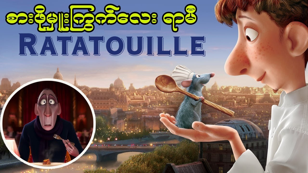 Download Ratatouille (2007) စားဖိုမှူးကြွက်လေး ရာမီ (ကာတွန်းရုပ်ရှင် စ -ဆုံး)