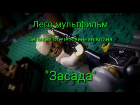 Лего мультфильм ВОВ