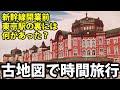 【東京】地図から鉄道黄金時代を見てみよう