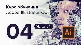 Уроки Adobe Illustrator CC / №04 | Редактирование / Часть 1