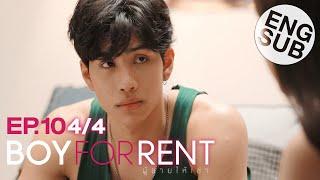 Eng Sub  Boy For Rent ผู้ชายให้เช่า   Ep.10  4/4