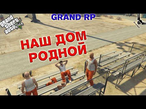 GTA 5 RP GRAND 2 НАШ ДОМ РОДНОЙ №12