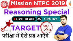 10:00 AM - Mission RRB NTPC 2019 | Reasoning Special by Deepak Sir | Day #25