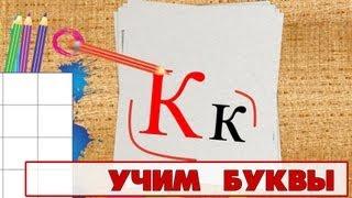 Учим буквы - Буква К. Видео для детей от 4х лет.