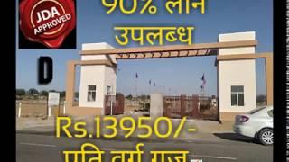 Township Visit    Property   Plots in Jaipur   Video Site Visit JDA Approved Plots Near Bhankrota  