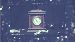 [MV] 눙눙(NUNNUN)- 너와 나의 그림자를(Our Shadows)