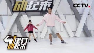 《健身动起来》 20190618 幼儿街舞| CCTV体育