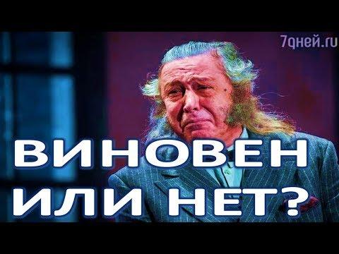 Скандал с Михаилом Ефремовым получил продолжение!   (11.03.2018) - Смотреть видео онлайн