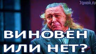 Скандал с Михаилом Ефремовым получил продолжение!   (11.03.2018)
