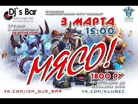 Мясной турнир в дисциплине HearthStone. 03.03.18