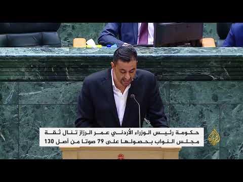 حكومة الرزاز تنال ثقة مجلس النواب بالأردن  - نشر قبل 47 دقيقة