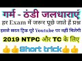 Ocean Currents | समुद्री जलधारायें | ocean currents Short Trick in hindi  | gk trick for group d