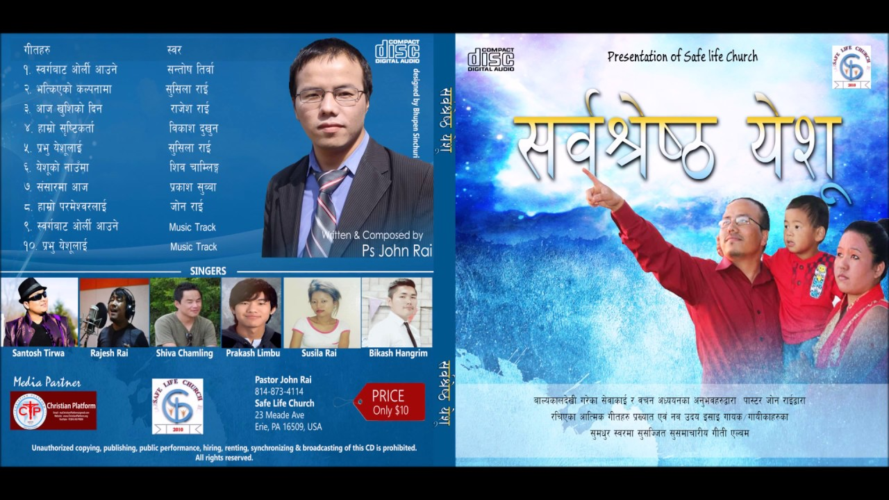 Nepali guitar chords