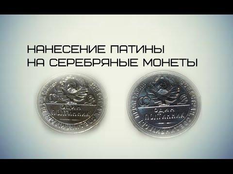 Как нанести патину на серебряную монету, при помощи серной мази. Отличный способ.