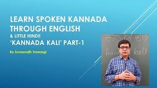 kannaDa kali Part-1; Learn spoken Kannada through English and (little bit of) Hindi. ಕನ್ನಡ ಕಲಿ-1 screenshot 1