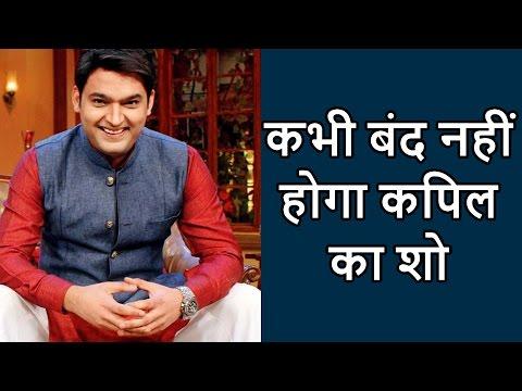 Kapil Sharma को मिली बहुत बड़ी रहत - The Kapil Sharma Show नहीं होगा बंद