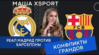 Реал Мадрид Барселона 2020 ИСТОРИЧЕСКОЕ ПРОТИВОСТОЯНИЕ ДВУХ КЛУБОВ МАШАXSPORT