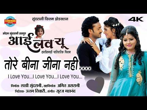 Tore Bina Jina Nahi Ab || Studio Version || Anurag & Champa || Most Beautiful Title Song - 2018