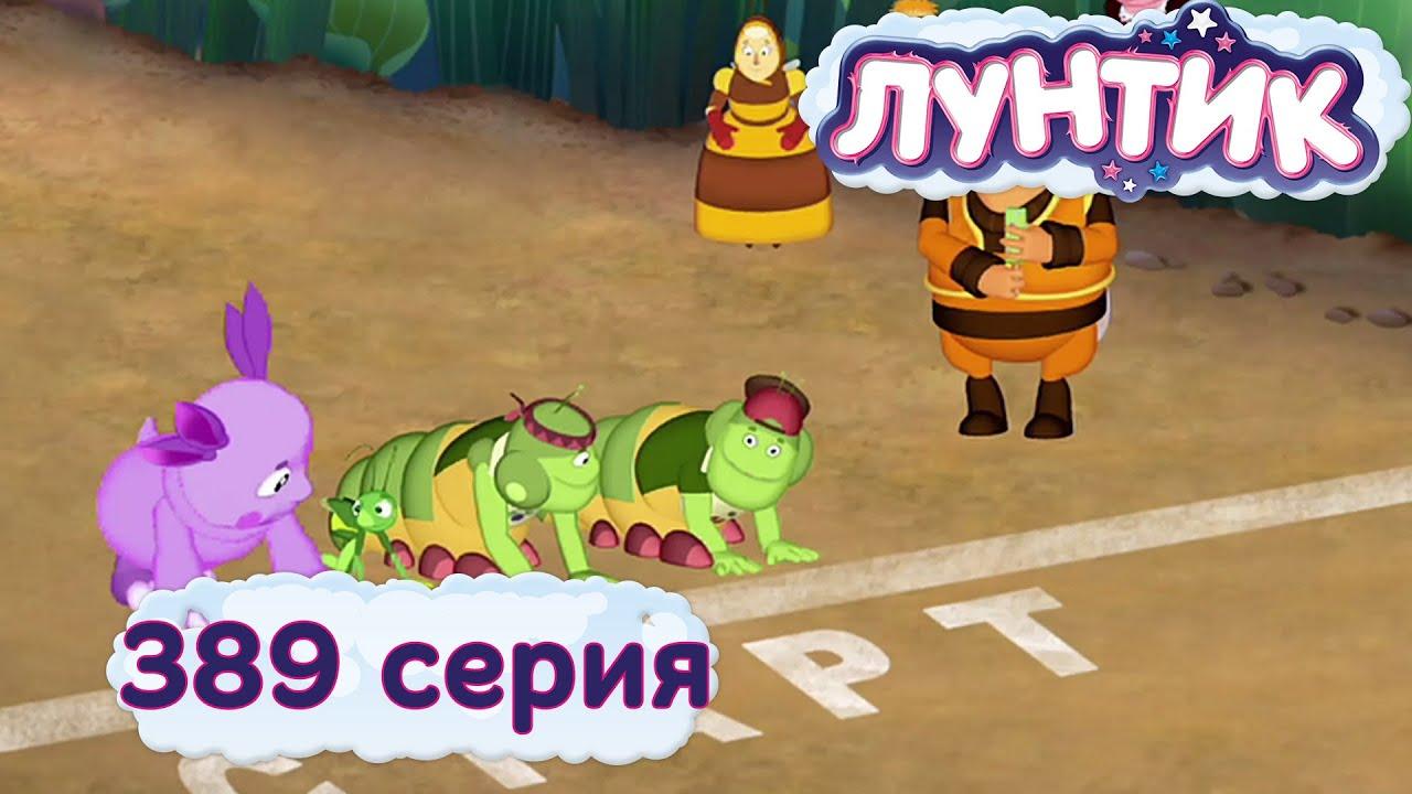 Лунтик и его друзья - 389 серия. Секрет победы