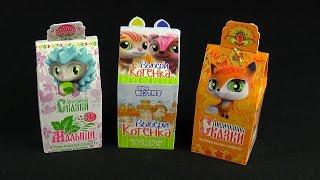 Лисичкины сказки Котята коробочки с сюрпризом игрушкой распаковка