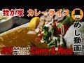 [咀嚼音注意-食事動画-無言]休肝日晩ごはん:我が家カレーライス-おやじ飯テロ音フェチ-asmr eating-meal-Let's eating sounds-slurp-Curry & Rice