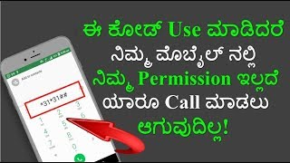 Amazing Powerful Best Secret Code for Android Mobile |Mobile Secret Code 2018 |Technical Jagattu