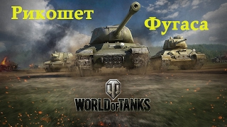 World of tanks - Доказательство рикошета фугаса.
