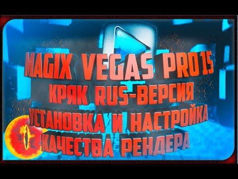 🎬 MAGIX/Sony VegasPRO 15 (КРЯК RUS-версия) - скачать, как установить и как настроить рендер