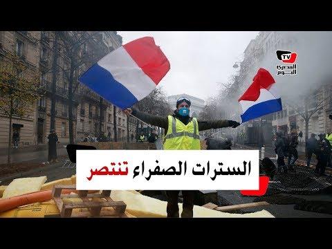 السترات الصفراء تنتصر.. فرنسا تتراجع عن زيادة الضرائب على الوقود  - 16:54-2018 / 12 / 5