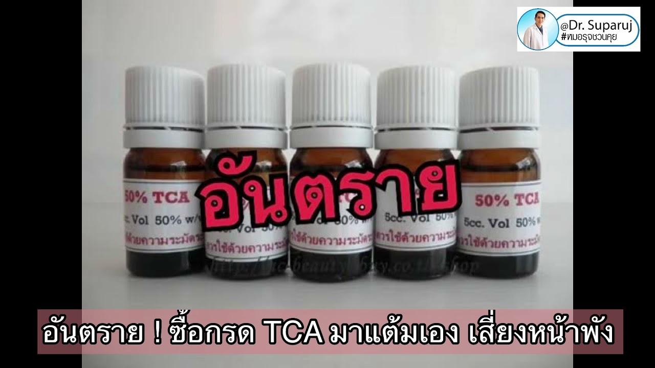 อันตราย ! ซื้อกรด TCA มาแต้มหลุมสิว ไฝเอง เสี่ยงหน้าพัง @หมอรุจชวนคุย DeMed Clinic Dr. Suparuj