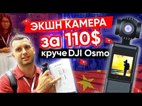 Новинка в мире экшн камер в 2020 году! Обзор камеры KEELEAD P6A от JX ROBOT! Выставка в Гонкоге!