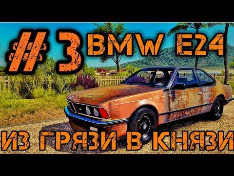 ИЗ ГРЯЗИ В КНЯЗИ 3 BMW M635 CSI 1986