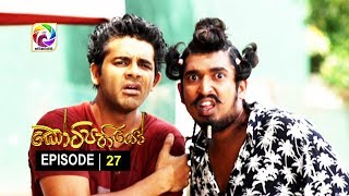 Kotipathiyo Episode 27 කෝටිපතියෝ  | සතියේ දිනවල රාත්රී  8.55 ට . . . Thumbnail