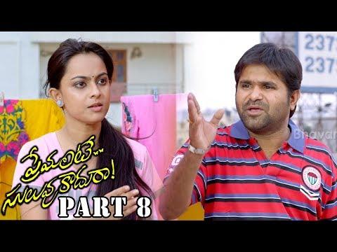Premante Suluvu Kadura Full Movie Part 8 || Rajiv Saluri, Simmi Das