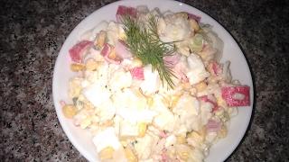 Салат из крабовых палочек.Салат с сыром