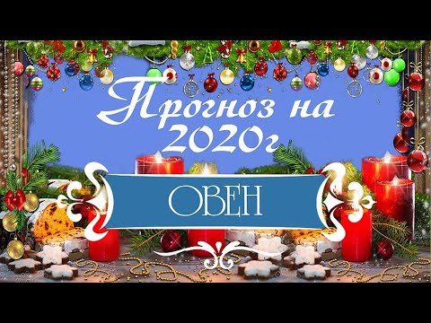 ОВЕН. ПРОГНОЗ НА 2020 from YouTube · Duration:  16 minutes 2 seconds