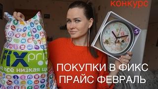 ПОКУПКИ ФИКС ПРАЙС ФЕВРАЛЬ 2017 , КОНКУРС