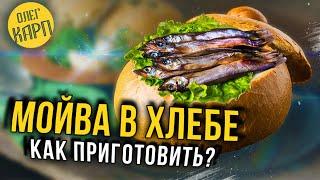 Мойва в Хлебе Рецепт и как приготовить Олег Карп