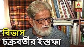 Bibhas Chakraborty Resigns From Natya Academy | বিভাস চক্রবর্তীর ইস্তফা | Exclusive | ABP Ananda thumbnail