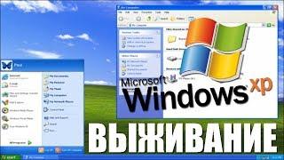 Выживание в Windows XP в 2018. Ставим STEAM ИГРЫ! Смотрим YouTube. (17 бит тому назад)